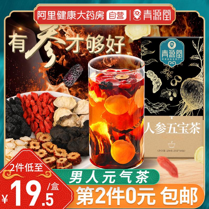Ginseng Wubao tea, medlar tea and mens kidney tonic