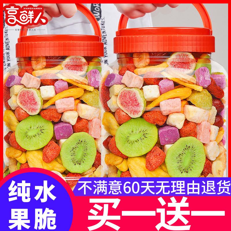 水果干冻干水果脆果蔬脆片混合装草莓脱水综合蔬菜果蔬干儿童零食