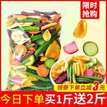 果蔬脆综合什锦蔬菜干水果干秋葵干香菇脆果蔬干混合装儿童零食