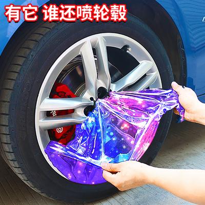 汽车轮毂喷漆可撕喷膜轮胎钢圈修复车身改色车轮贴膜手撕自喷漆膜