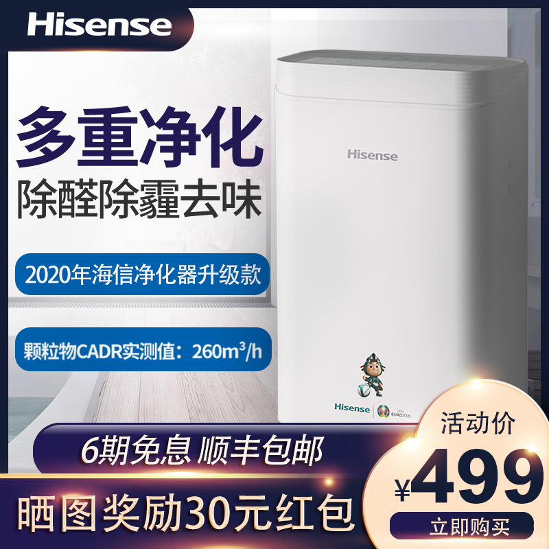 Hisense kj240f-d03 air purifier household formaldehyde removal small desktop particulate dust second hand smoke