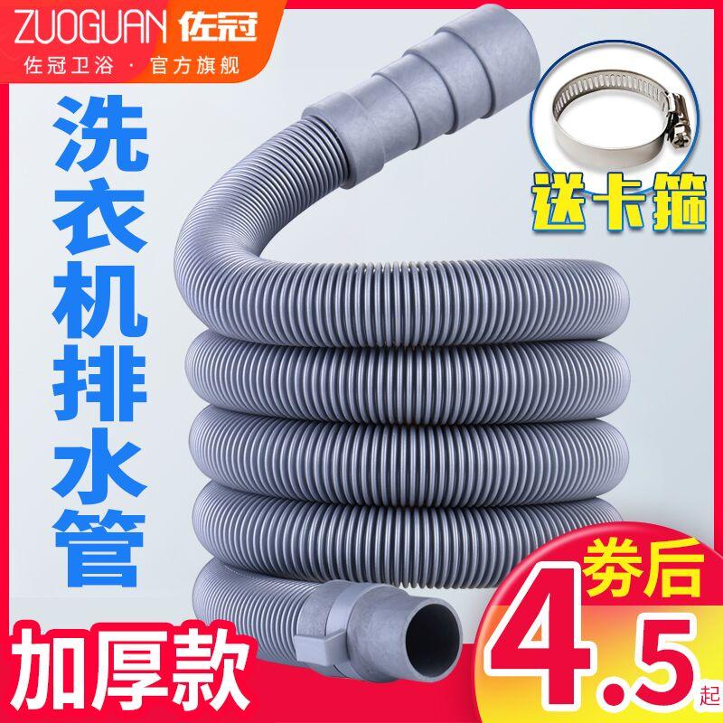 全自动洗衣机排水管加长延长下水软管子出放万能通用防臭溢水滚筒