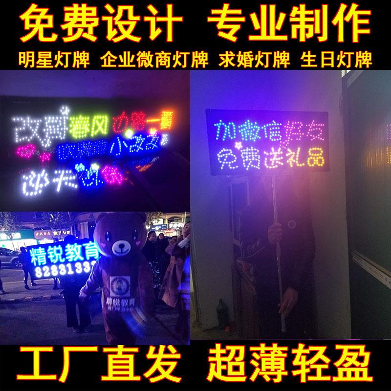 演唱会明星应援发光灯牌LED软灯牌横幅助威加油发光字牌晚会灯牌