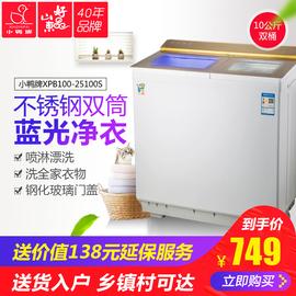 小鴨牌XPB100-25100S 半自動洗衣機宿舍家用10kg不銹鋼雙桶帶甩干圖片