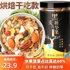 燕麦片水果坚果配酸奶水果干泡麦片早餐即食可干吃拌牛奶冲泡黑糖