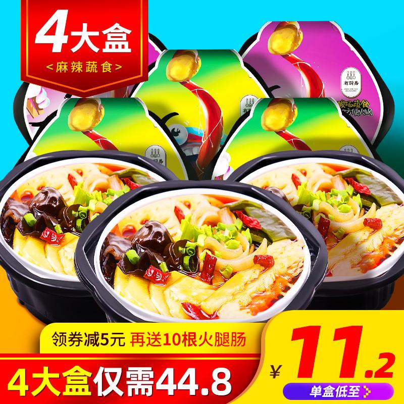 券后49.80元有厨易自热小火锅速食4盒自煮自助即使方便懒人火锅不辣麻辣烫