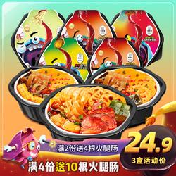 有厨易自热小火锅速食懒人火锅学生套餐一箱即食麻辣烫自助小火锅