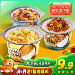 领2元券购买有厨易自热速食懒人快餐方便米饭