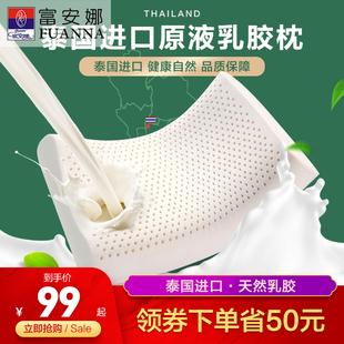 富安娜泰国原装进口皇家乳胶枕护颈椎天然橡胶儿童枕心记忆枕头