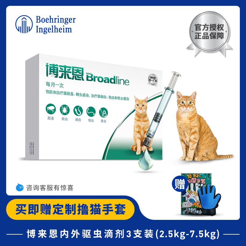 博来恩猫咪体内外驱虫药滴剂3支装适用于2.5-7.5kg福来恩升级装