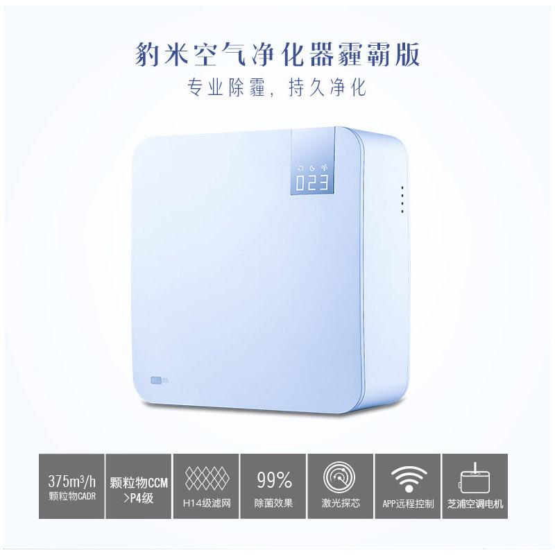 [珊珊的家居铺子其它]豹米空气净化器智能卧室客厅家用除甲醛月销量0件仅售1680元