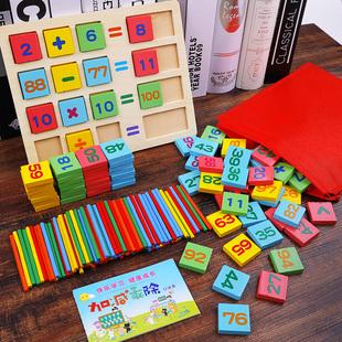 幼儿园小学生数学算数数棒小棒儿童启蒙加减法算术教具多米诺骨牌