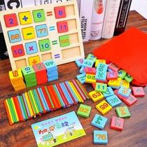 幼儿童益智玩具早教小学生数学计算数数棒小棒启蒙加减法算术教具