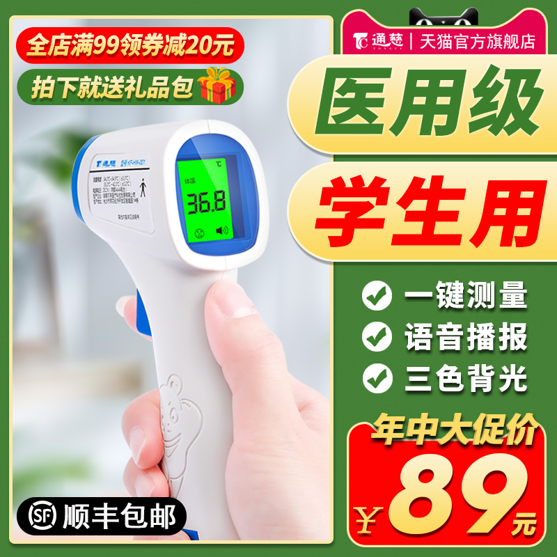 Electronic thermometers for childrens forehead temperature gun medical special home infrared thermometers return to work