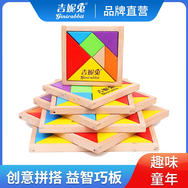 吉妮兔七巧板小学生用一年级数学教具儿童玩具木制智力拼图幼儿园12-01新券