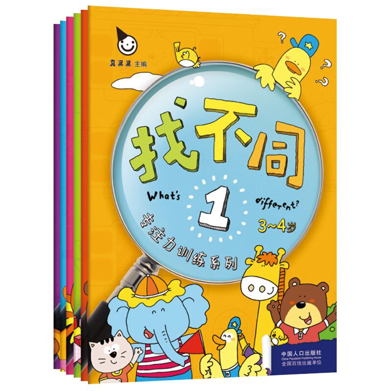 真果果专注力训练书全6册 儿童趣味找不同图书3-5-6岁幼儿逻辑数学早教益智书籍 4岁宝宝找茬思维训练全脑记忆游戏 培养孩子注意力