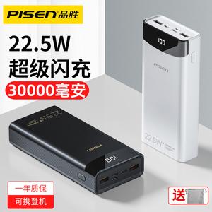 品胜充电宝30000毫安大容量22.5w超级快充PD移动电源20w原装正品适用于苹果12华为vivo小米oppo超薄小巧便携