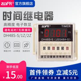dh48s一s数显时间继电器220V24V1Z 2Z双时间循环通电延时控制器图片