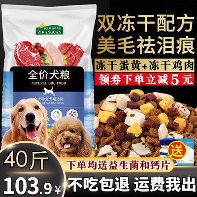 狗粮通用型40斤装冻干金毛泰迪阿拉斯加拉布拉多边牧大型成犬幼犬