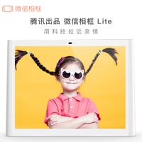 微信相框 Lite 8英寸 腾讯官方出品电子相册 微信语音通话16G存储