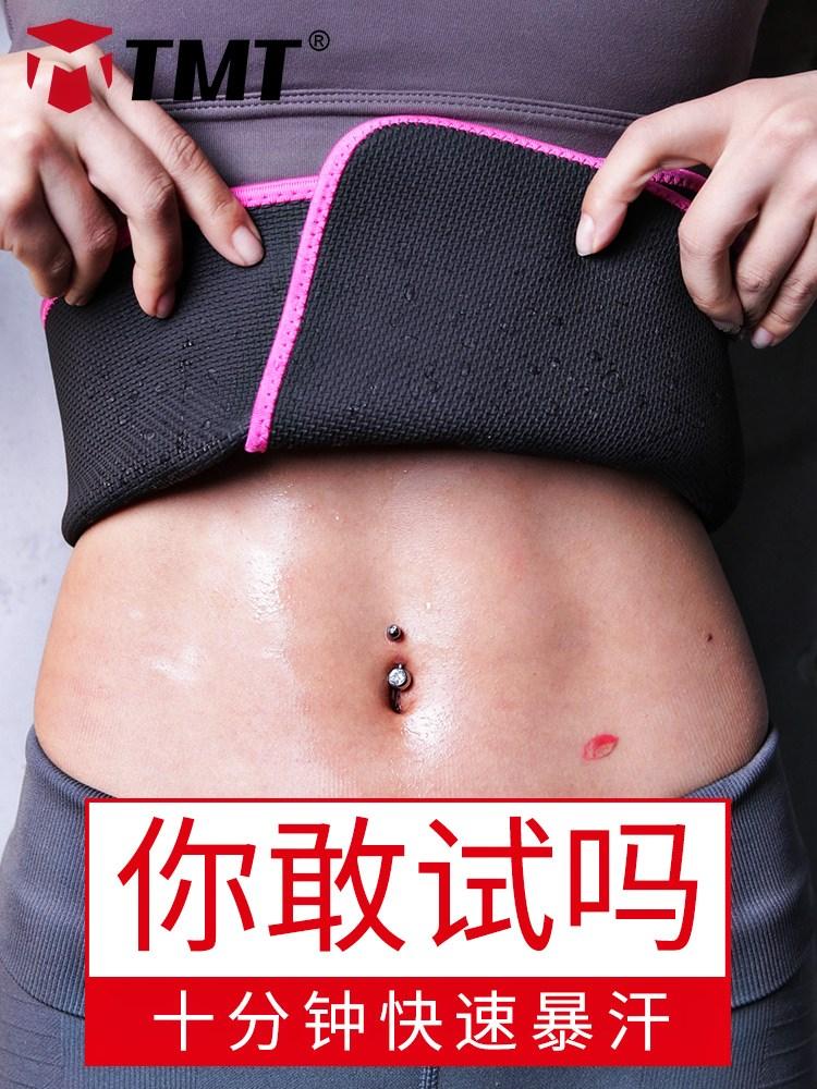 暴汗运动女健身收腹束腰带护腰带热销0件五折促销