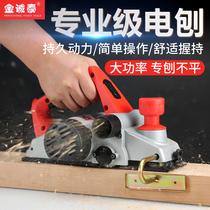 金诚泰电刨家用小型多功能手提台式木工刨木工工具电动刨子压刨机