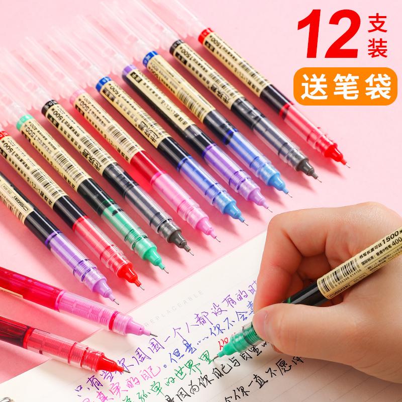 点石直液式走珠笔彩色中性笔0.5mm针管头水笔学生用考试黑色碳素笔走珠君速干巨能写笔蓝红色可爱做笔记手账