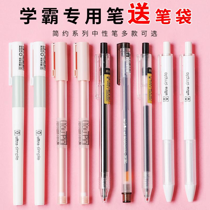 晨光优品中性笔学生用0.5水性笔本味系列小清新碳素笔简约速干笔考试专用黑色按动签12月02日最新优惠