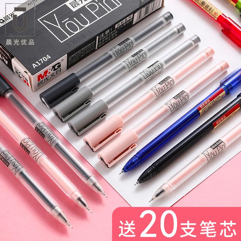 晨光优品中性笔简约0.35 mm写字笔10.80元包邮