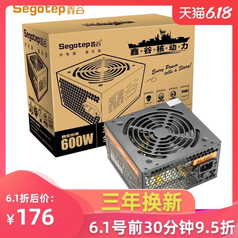 鑫谷战舰A7额定600W电源峰值700W组装电脑整机游戏电竞主动式电源