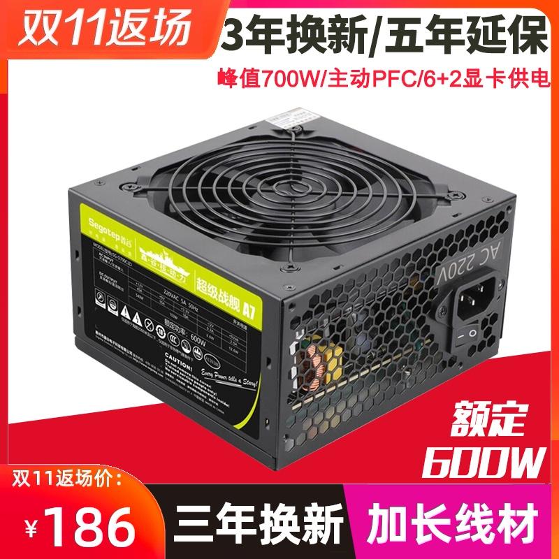 鑫谷核动力战舰A7 台式机电脑主机箱电源宽幅静音背线电源额定600W峰值700W 主动式ATX电源