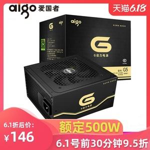 领3元券购买aigo爱国者G5 台式机电脑主机箱电源宽幅静音背线电源额定500W峰值600W 主动式ATX电源