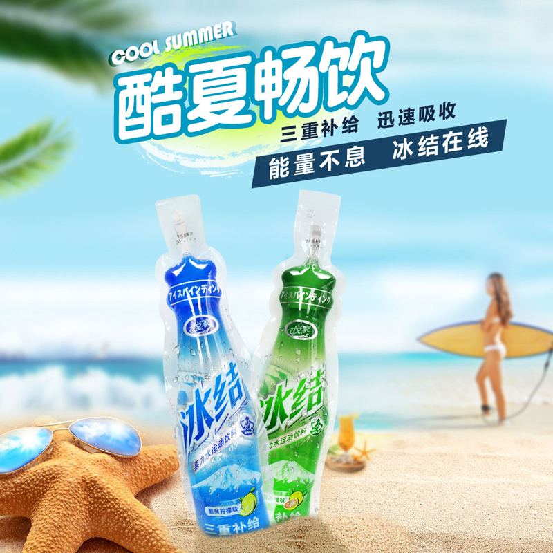 Yuejiabing fruit Lishui sports drink juice concentrated energy functional sports drink 258ml * 24 bags