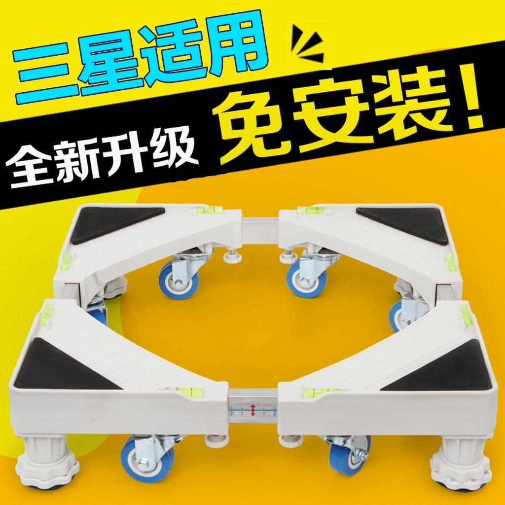 手慢无三星专用滚筒7/8/9kg公斤洗衣机底座托架支架垫高移动万向轮冰柜