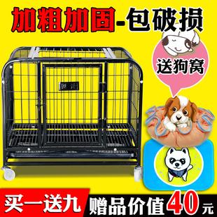 小型犬中型大型犬室内带金毛狗笼