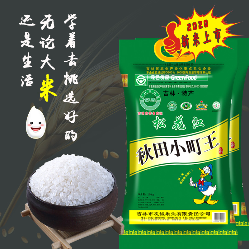 2020 northeast New Rice Akita Xiaoting Dami sushi rice round pearl rice authentic japonica rice 10kg 20kg package mail