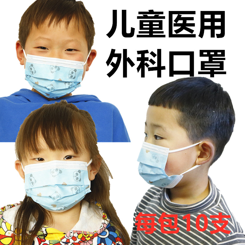 Three layer melt blown cloth for disposable medical surgical childrens mask on spot to prevent droplet pathogen and disease infection