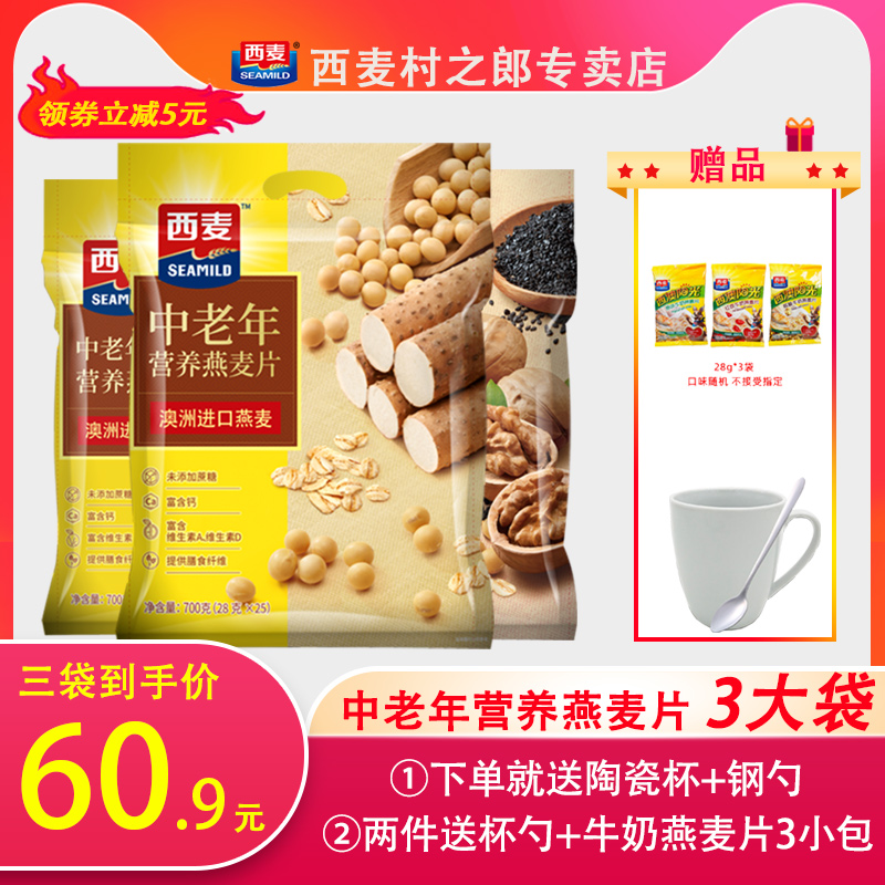 Cereals for middle-aged and elderly people + naowei + Xuewei 700g * 3 bags of nutritional dietary fiber cereals for the elderly
