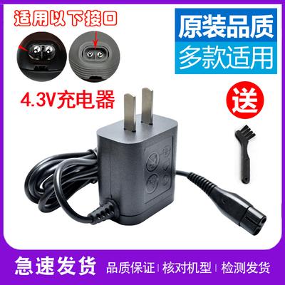 适用飞利浦剃须刀充电器线series1000 S1101 S1102 S1103配件4.3V