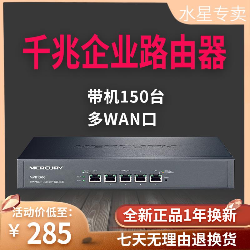 水星MVR150G 全千兆多WAN口企业级有线路由器 上网行为管理 带机150台 管理30个AP 支持WEB认证 微信链接WIFI