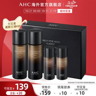 双11预售-AHC男士水乳护肤品套装正品补水保湿控油官方旗舰店官网