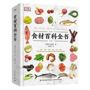 生活-DK食材百科全书2500种原材料介绍搭配彩图西餐厨师鱼肉蔬菜香料坚果奶酪水果主食粮油调味品