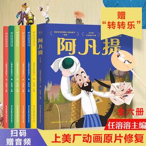 正版包邮 阿凡提的故事书全集6册 上海美术电影制片厂著中国动画典藏彩图版 3-6-8-9-12岁二三四五年级小学生课外阅读书籍童话故事