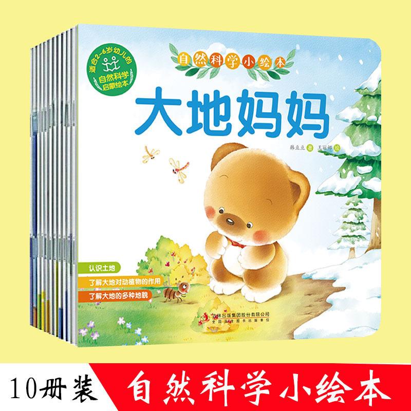 10册套装 自然科学启蒙绘本 自然科学小绘本 儿童3-6周岁幼儿园婴儿启蒙培养 睡前故事书6-7岁宝宝成长亲子阅读绘本 小熊宝宝绘本