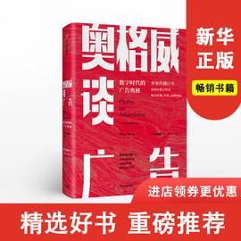 奥格威谈广告 数字时代广告的奥秘 杨名皓 著  解密巨头如何解决传播、营销、品牌困局 中信出版社图书 正版新华书店图片