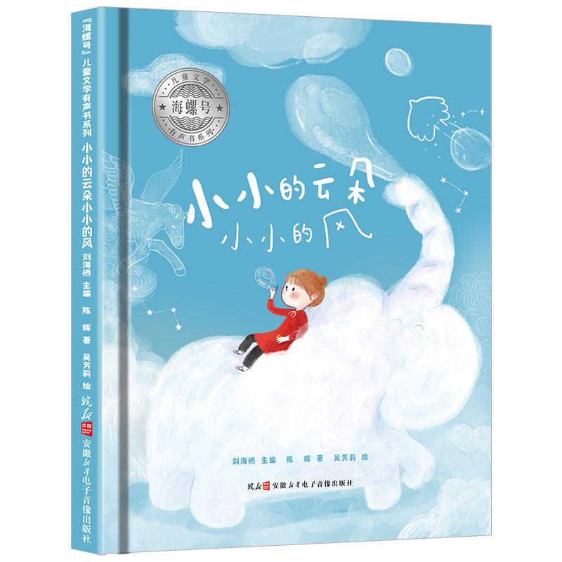 有声书系列小小的云朵2020年海螺号