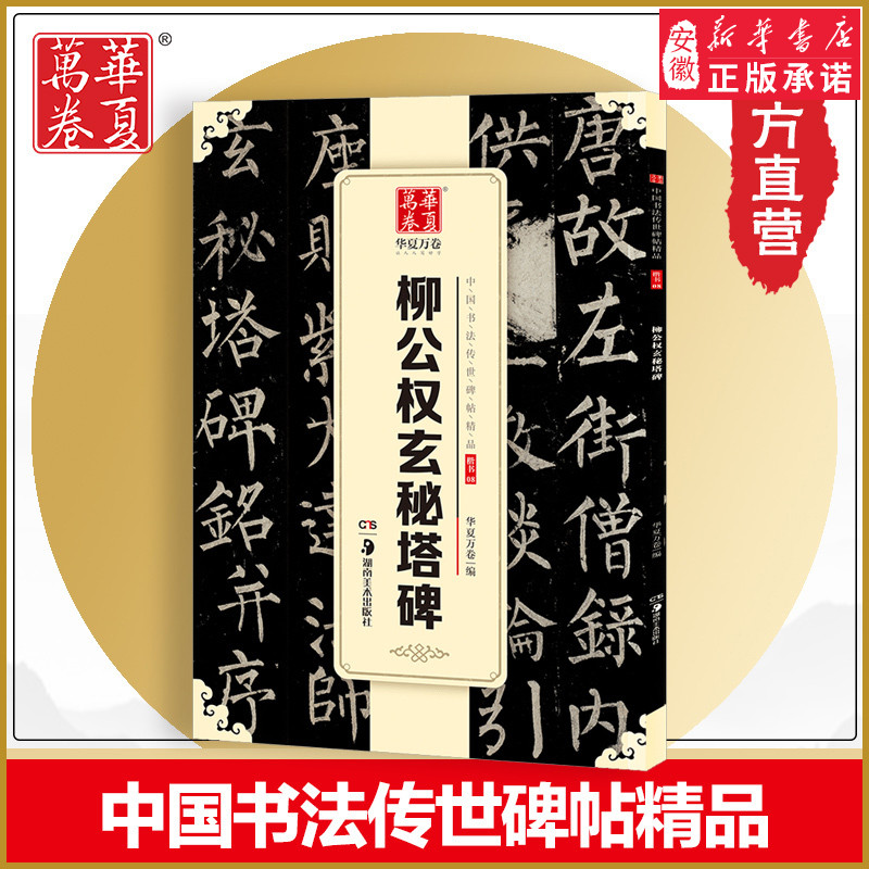 Китайская каллиграфия Артикул 590390052696