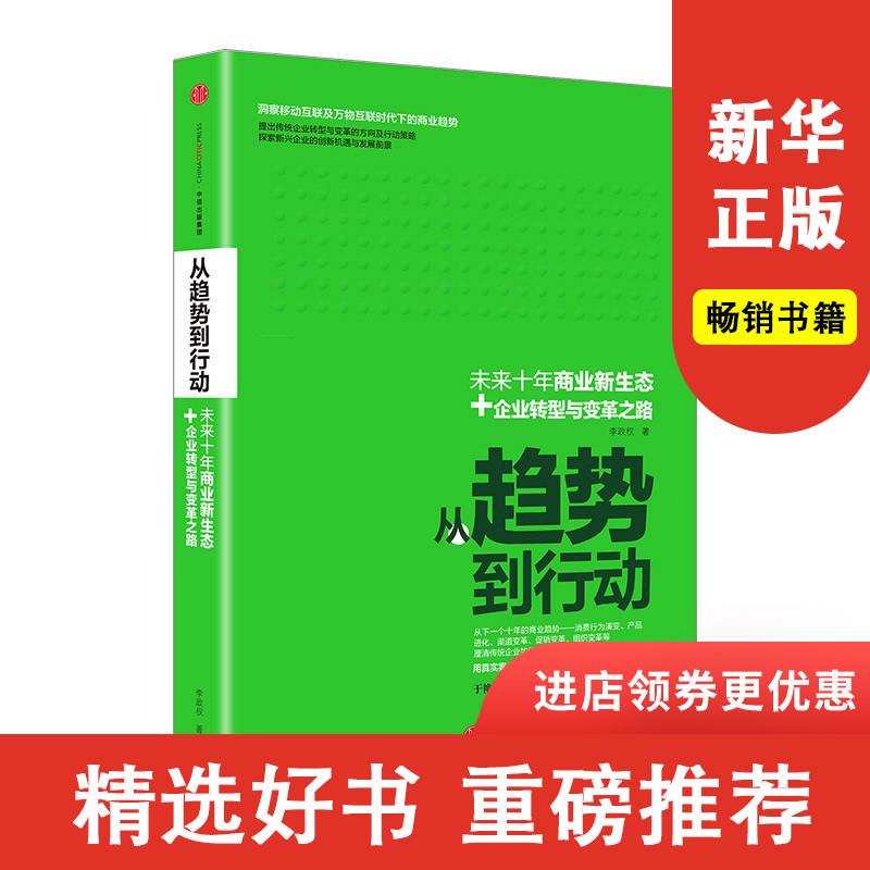 从趋势到行动 李政权著未来十年商业新形态 中信出版社图书正版书籍新华书店