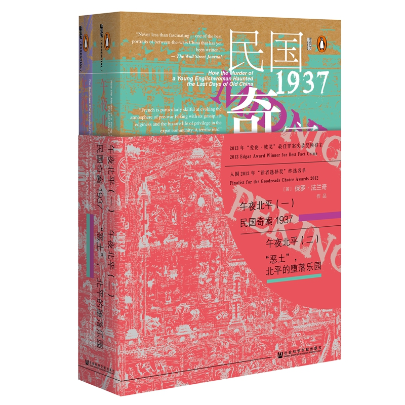 中國代購|中國批發-ibuy99|POLO���|官方正版 午夜北平 一:民国奇案1937 /二 恶土:北平的堕落乐园  保罗·法兰奇 甲骨文丛书 …