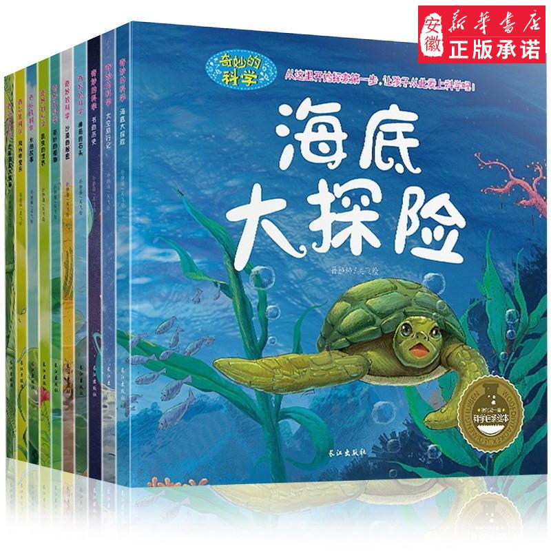 奇妙的科学全套10册 幼儿科普绘本 海洋世界植物 动物书籍6-1